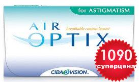 линзы месячные астигматические AIR OPTIX for Astigmatism (3 линзы)