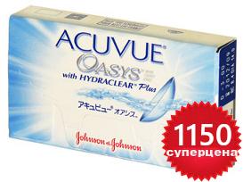 линзы двухнедельные ACUVUE OASYS  (акувью оазис) (6 линз)